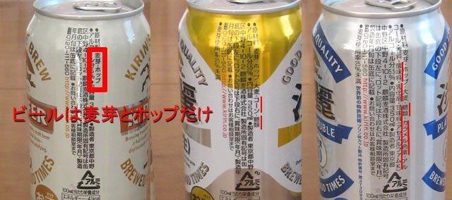 ビール添加物.jpg