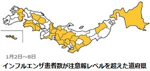インフルエンザ注意報.jpg