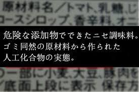 ニセ調味料.jpg