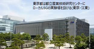 ローカル5Gの実験場.jpg