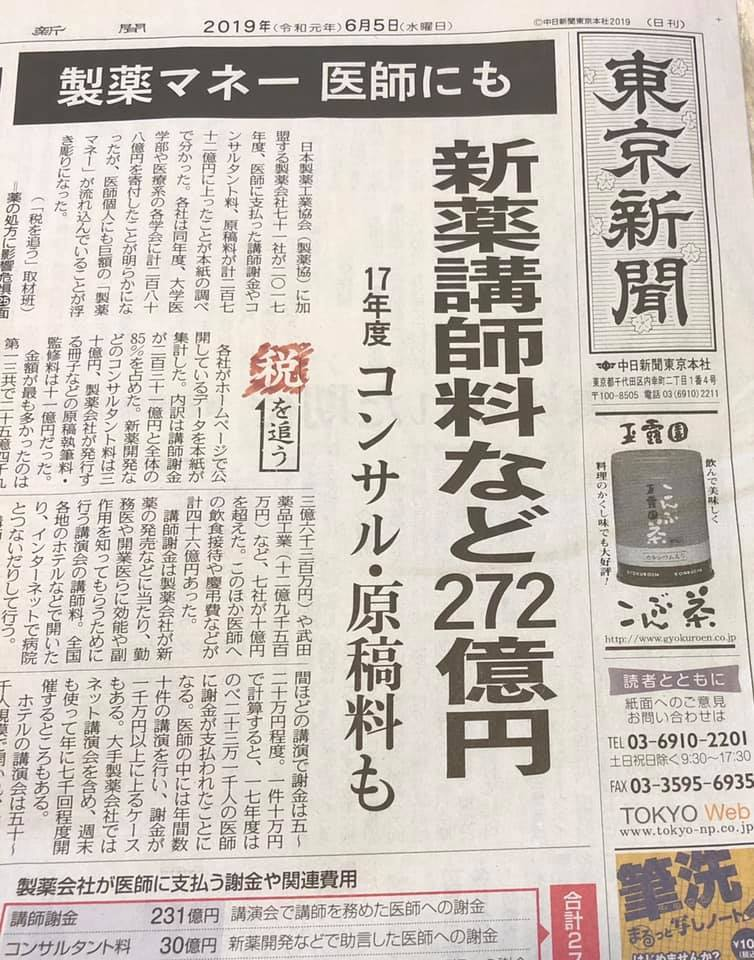 東京新聞新薬マネー.jpg