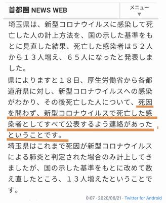 死因改ざん.png