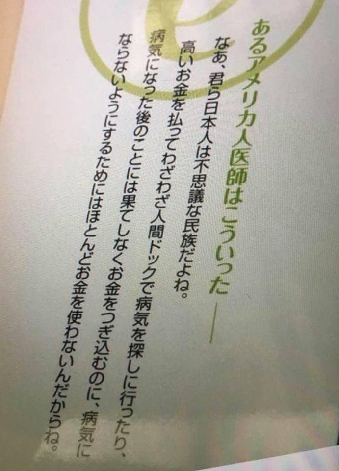 米医師発言.jpg