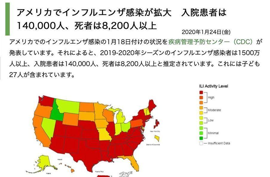 米国インフル.jpg