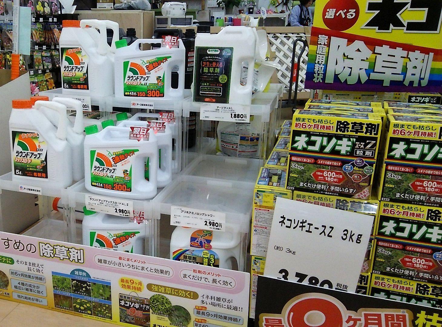 除草剤売り場.JPG